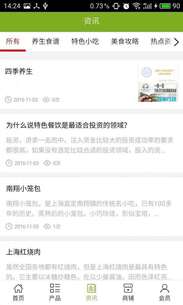 上海餐饮商城软件截图2