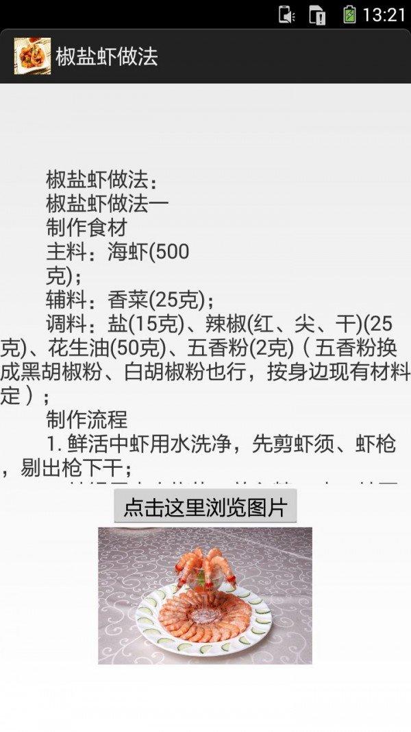 椒盐虾的做法图文软件截图3