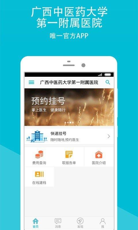 广中医软件截图0