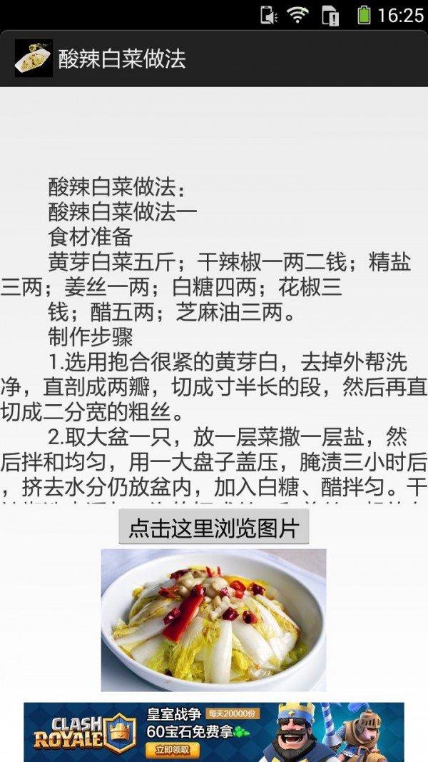 酸辣白菜的做法图文软件截图2