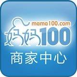 妈妈100商家中心