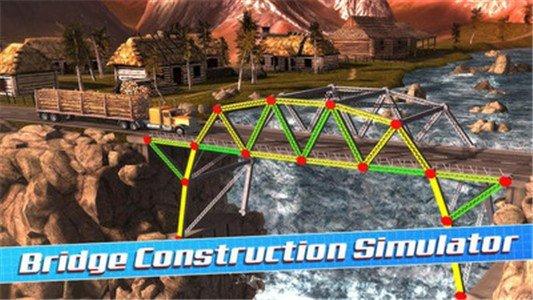 桥梁建筑模拟器软件截图2