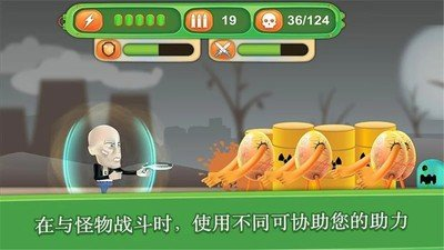 单机怪物射击游戏软件截图3