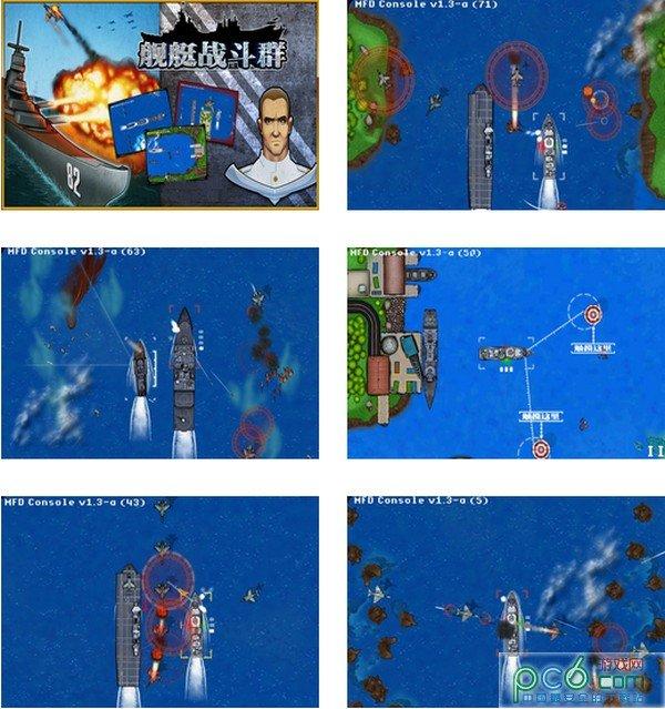 舰艇战斗群软件截图0