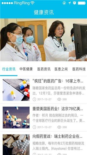 云上医生医患系统软件截图1