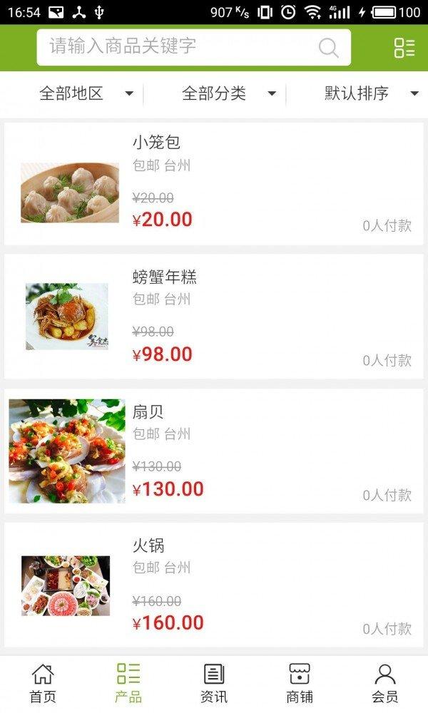 浙江健康餐饮网软件截图1