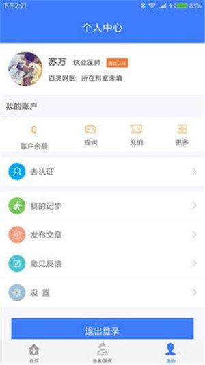 百灵健康基层医生版软件截图2