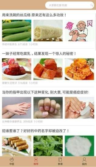 中医养生产业网