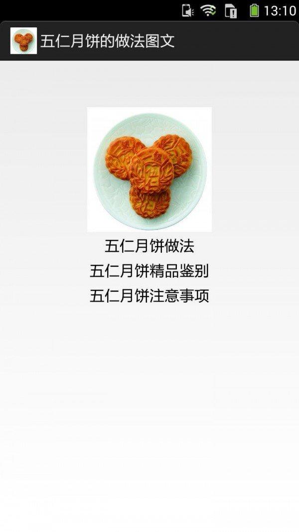 五仁月饼的做法图文
