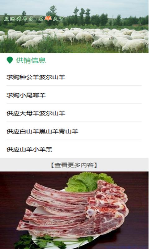 滩羊肉软件截图1