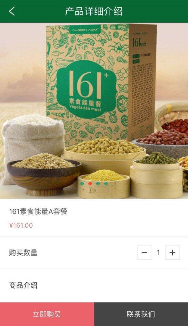 161素食能量餐软件截图3