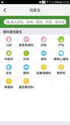 人川健康软件截图1