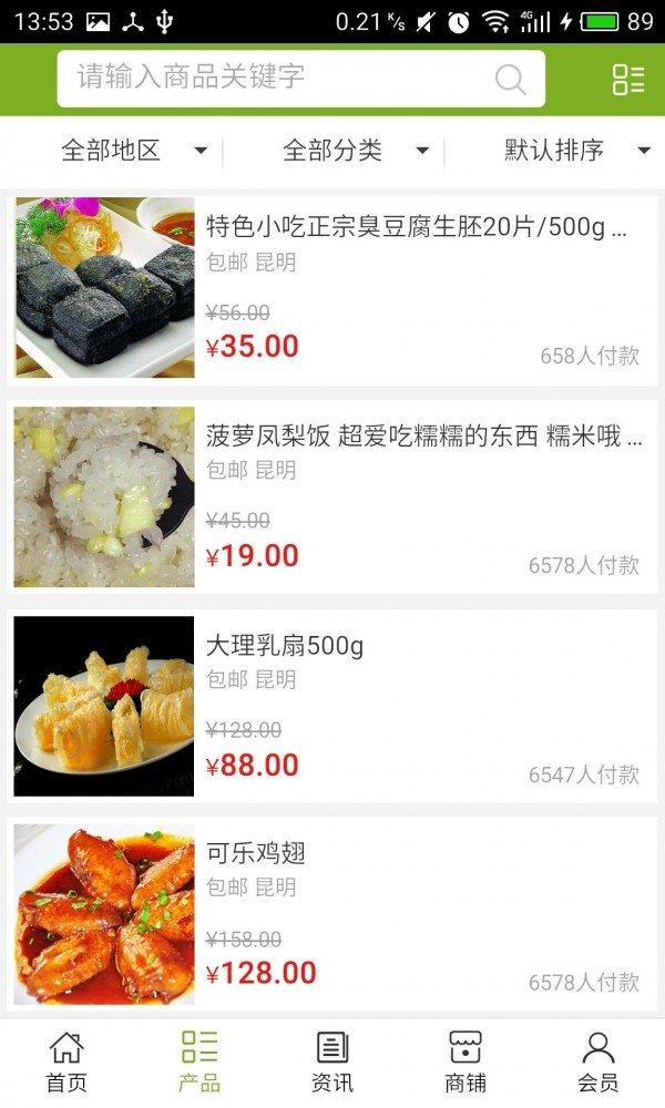 云南特色美食平台