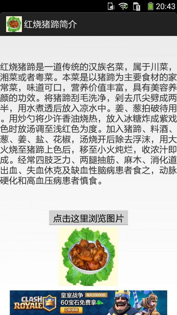 红烧猪蹄做法图文介绍