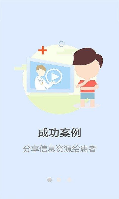 癫痫治疗视频软件截图2