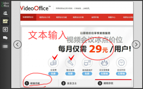 VideoOffice软件截图2