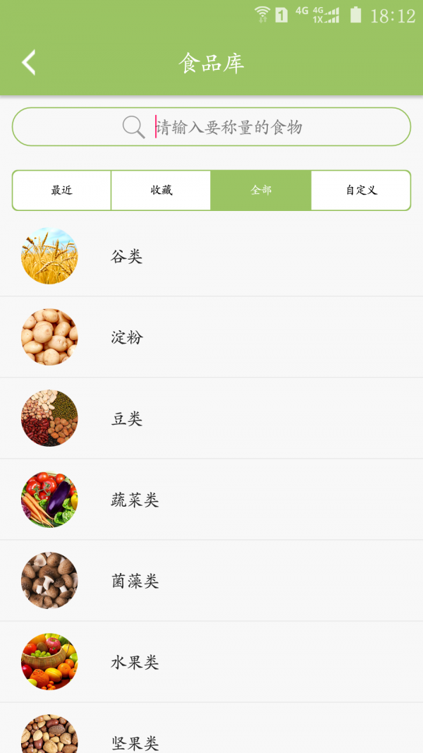 Foodtime软件截图1