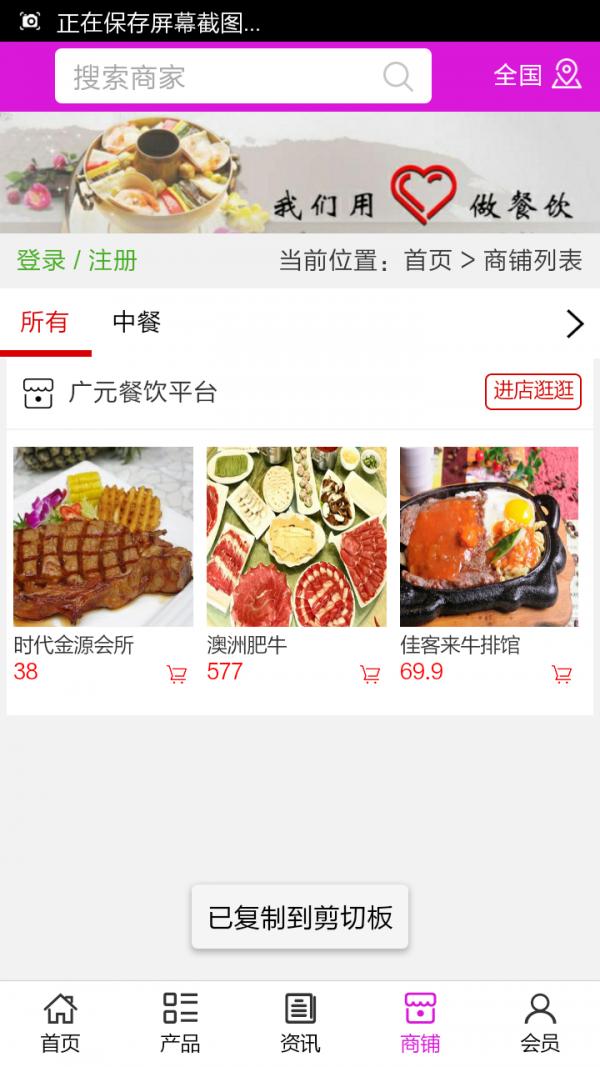 广元餐饮平台