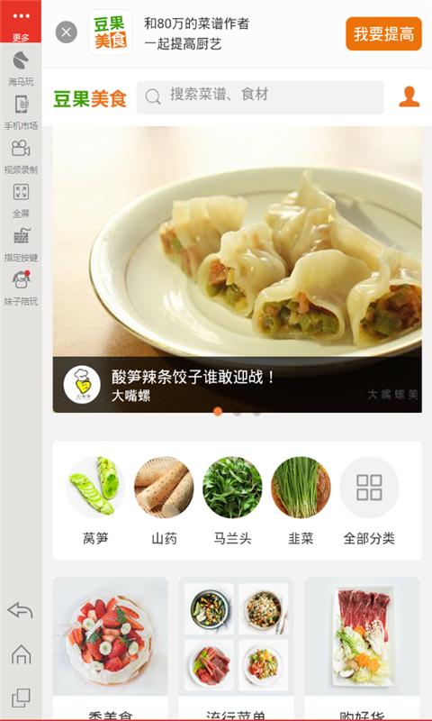 自己动手做美食软件截图2
