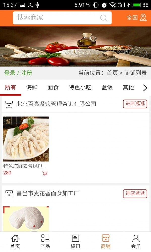 山东餐饮美食网软件截图3