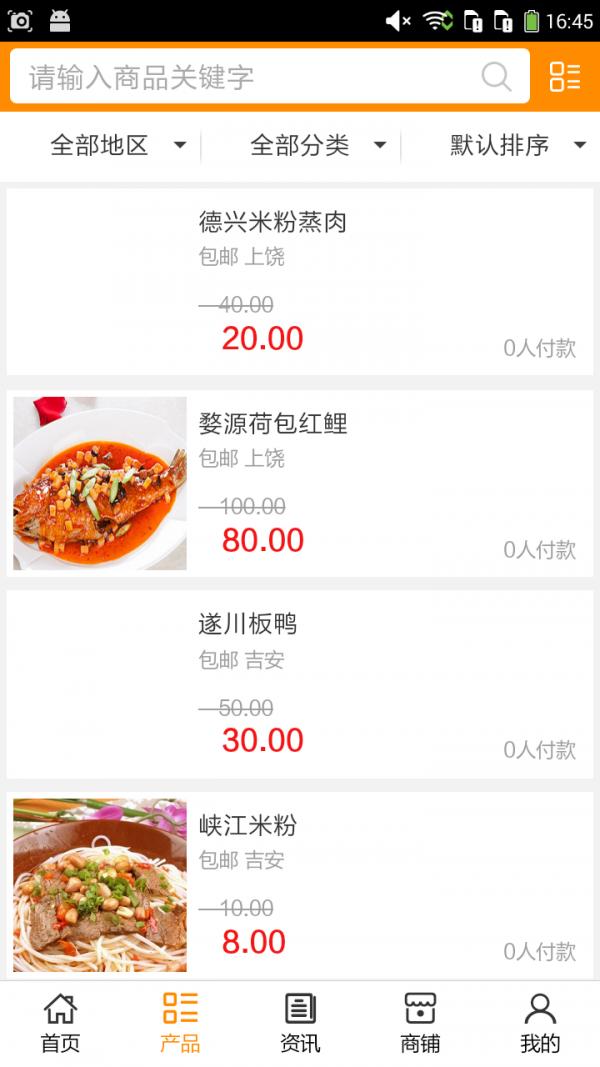 江西特色美食行业