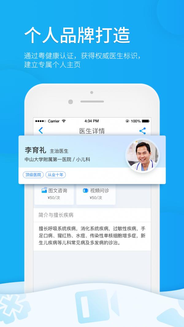 粤健康医生版软件截图0