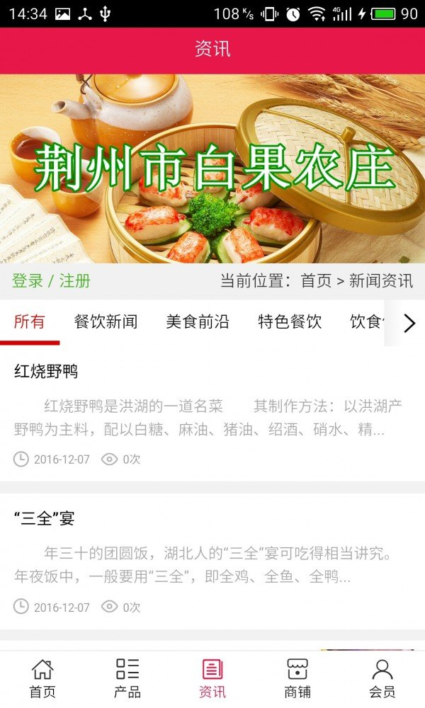 荆州特色餐饮软件截图2