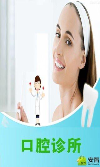 口腔诊所软件截图3