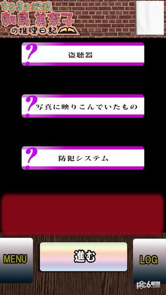 女子高中生侦探朝岛美奈子的推理日记1软件截图3