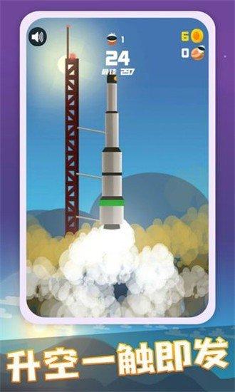 火箭发射器软件截图2