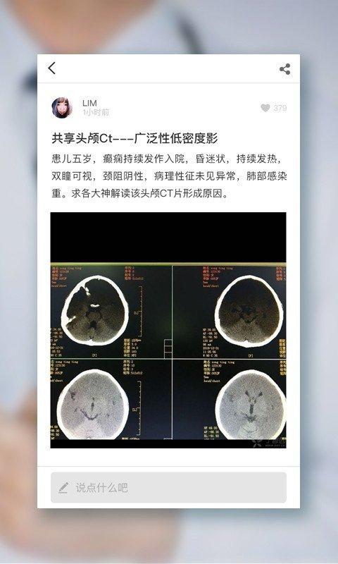宇医医生软件截图1