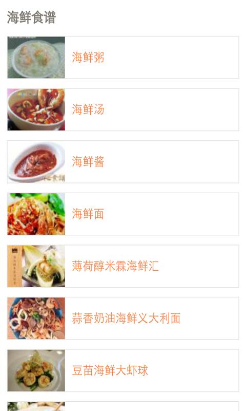 美食菜谱宝典软件截图1