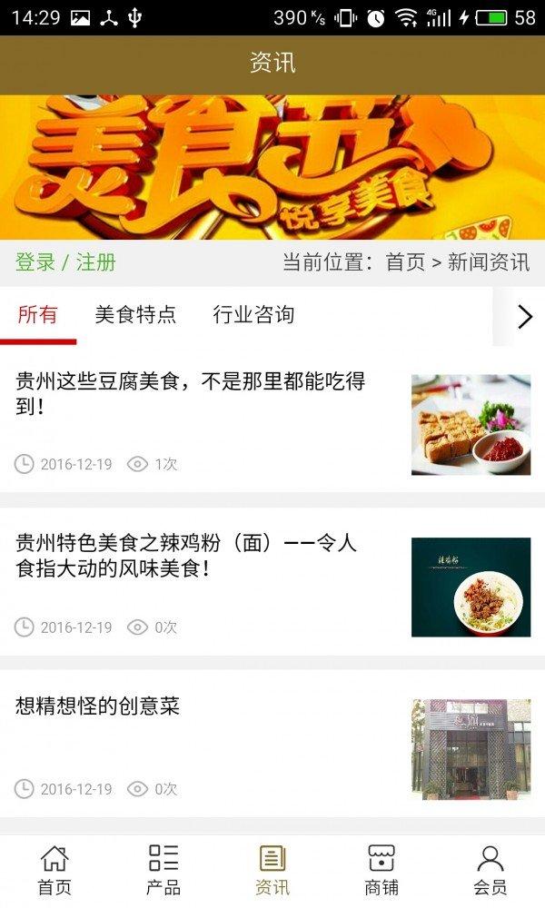 贵州美食餐饮门户