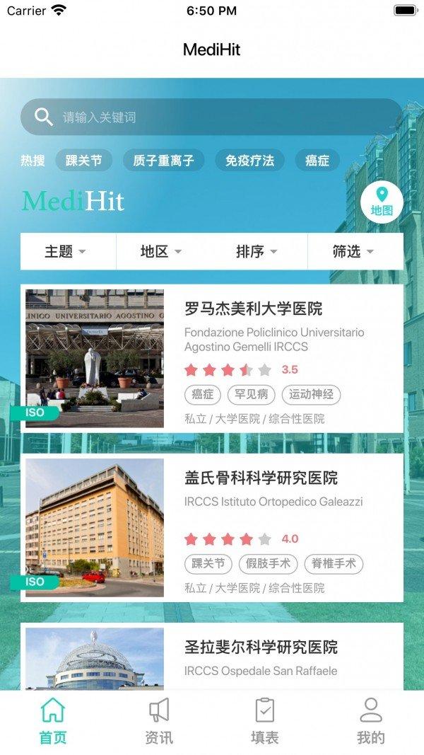 MediHit软件截图0