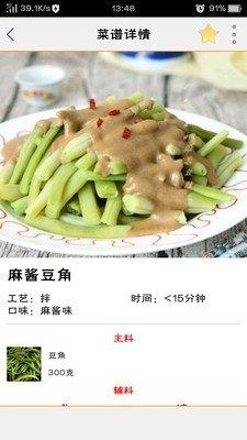 餐桌美食菜谱