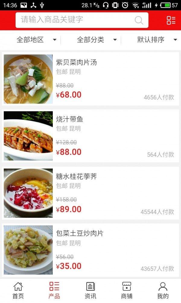 云南美食商城