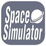 空间模拟器