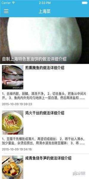 老上海经典菜谱软件截图1