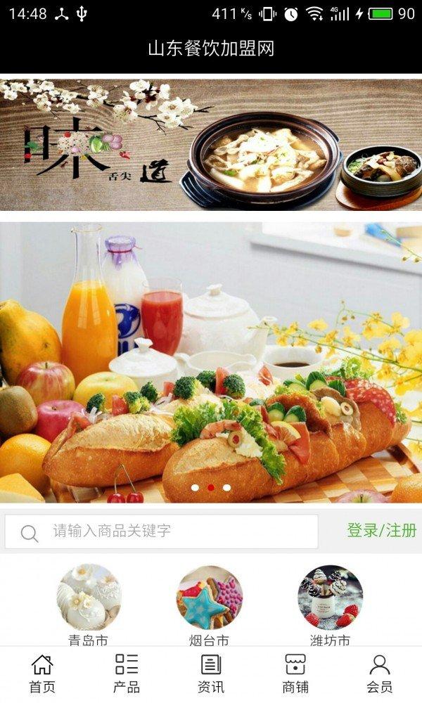山东餐饮加盟网