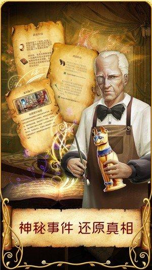 神秘之城安娜与魔法软件截图2