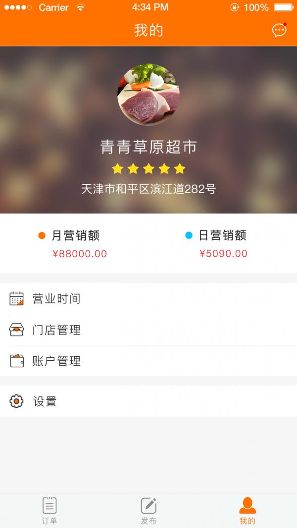 晋州我有商家端软件截图3