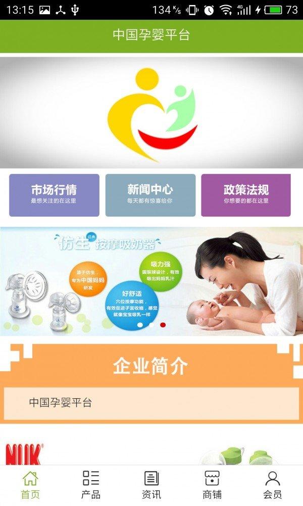 孕婴平台软件截图0