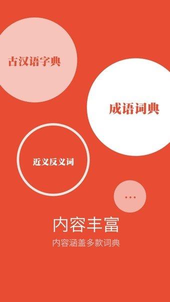 有道汉语词典软件截图1
