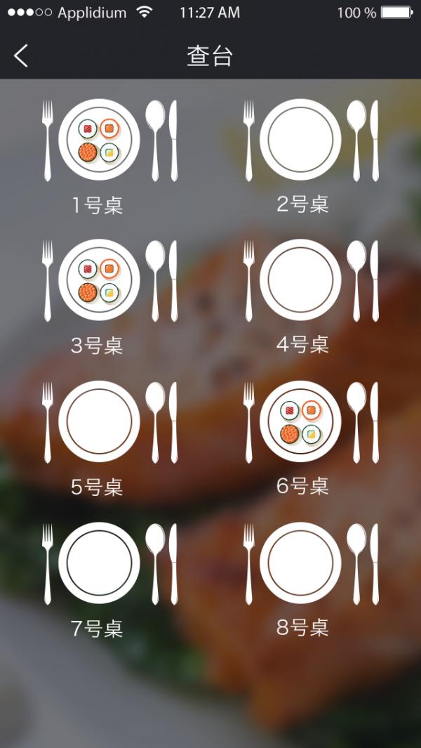 亿点餐软件截图1