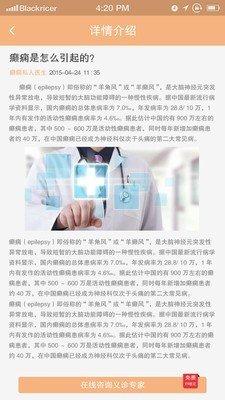癫痫私人医生软件截图3