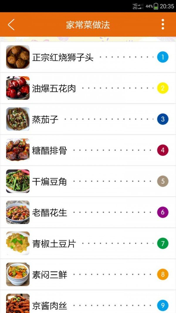 果果美食菜谱