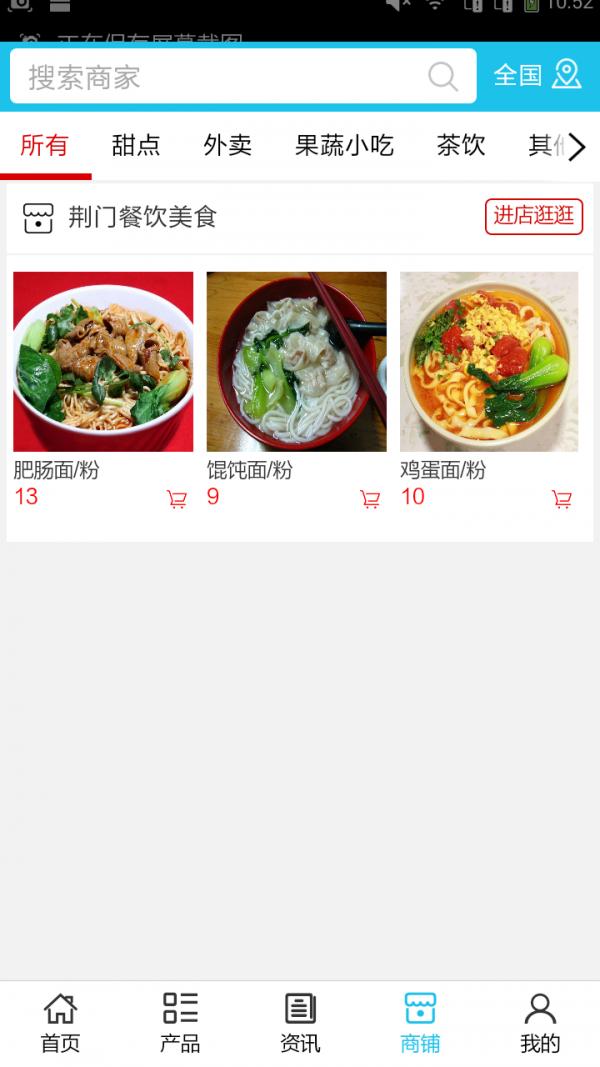 荆门餐饮美食