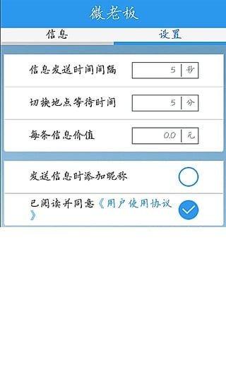 微云客V3软件截图0