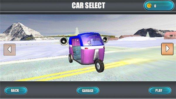 现代飞车软件截图1