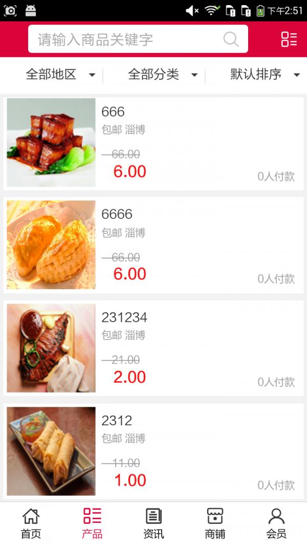 淄博美食行业软件截图1